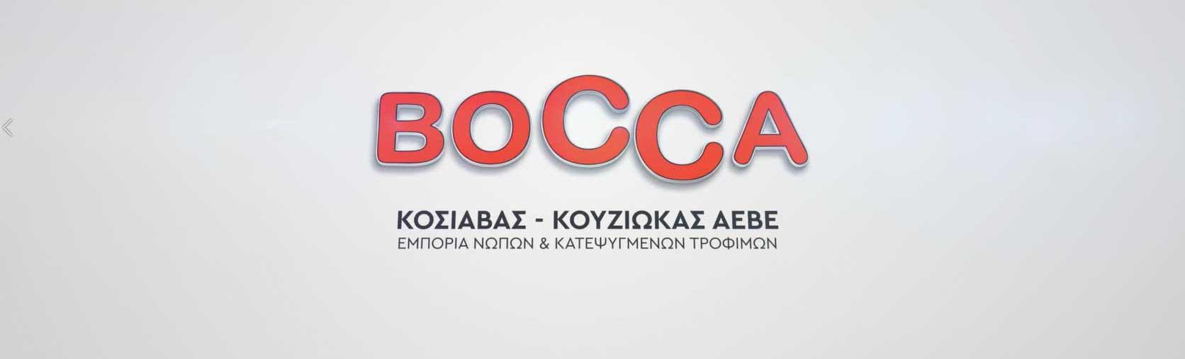 Bocca - Κόσιαβας - Κουζιώκας ΑΕΒΕ   Εμπόριο & Επεξεργασία Νωπών & Κατεψυγμένων Τροφίμων